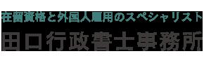 東京都豊島区の在留資格と外国人雇用のスペシャリスト田口行政書士事務所